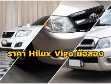 ราคามือสอง Toyota Hilux Vigo เหลือเท่าไหร่แล้ว สำรวจล่าสุด สิงหาคม 2562