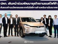 ปตท. จับมือรถยนต์ไฟฟ้าจีน WM Motors เตรียมประกอบขายไทย มาลุ้นกันว่าราคากี่ล้าน