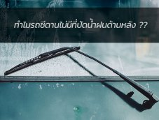 ไขความลับ ? ทำไมรถซีดานไม่มีที่ปัดน้ำฝนด้านหลังเหมือนแฮทช์แบ็ก
