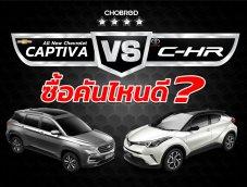 รถคันนี้ซื้อแล้วคุ้ม All New Chevrolet Captiva 2019 หรือ Toyota C-HR ?