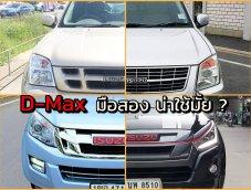 ตลาดรถ Isuzu D-Max ราคาถูก รุ่นไหนน่าซื้อ ดีกว่าคู่แข่งหรือไม่ รวมมาให้ดูแล้ว