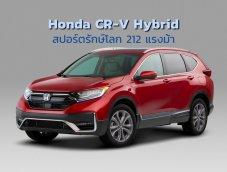Honda CR-V Hybrid 2019 เปิดตัวแล้ว แรงแบบรักษ์โลกด้วยมอเตอร์ไฟฟ้า 2 ตัว