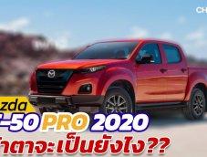 All New Mazda BT 50 2020 โฉมใหม่ครั้งนี้ดีไซน์จะไปทิศทางไหน?