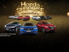 อัพเดต โปรโมชั่นจาก Honda  ประจำเดือนตุลาคม