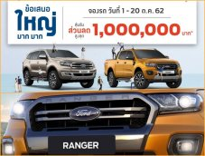 โปรดีบอกต่อ ลุ้นรางวัล ซื้อรถยนต์ Ford Ranger ราคาถูก ลดสูงสุด 1,000,000 บาท