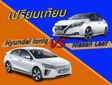 เปรียบเทียบรถพลัง EV Nissan Leaf vs Hyundai Ioniq