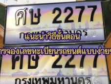 แนะวิธี จองเลขทะเบียนรถ แบบใหม่ให้ได้เลขสวยไปประดับบารมี