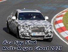 Spy Shot ส่อง Rolls Royce Ghost 2021 วิ่งทดสอบที่เยอรมัน