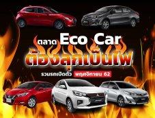ตลาด Eco Car ต้องลุกเป็นไฟ รวมรถเปิดตัวเดือน พฤศจิกายน 62