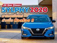 All New Nissan Sylphy 2020 โฉม US หน้าหล่อ สเปกดุ ตอบโจทย์วัยรุ่นเมกัน