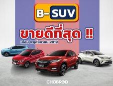 สรุปยอดขายรถ Segment B-SUV พฤศจิกายน 2019