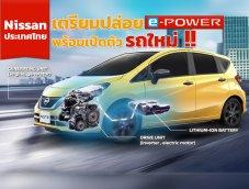 Nissan Motor ประเทศไทย เตรียมชูขุมพลัง e-Power และเปิดตัวรถใหม่