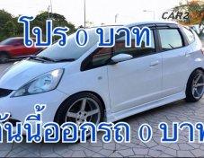 ขายรถ HONDA JAZZ ที่ กรุงเทพมหานคร