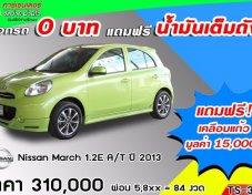 ขายรถ NISSAN MARCH ที่ อุบลราชธานี