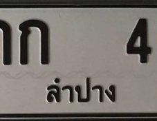 ขายรถ ROLLS-ROYCE Phantom ที่ กรุงเทพมหานคร