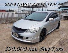 2009 Honda civic 2.0 EL (AS) Topสุด