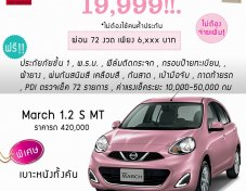NISSAN MARCH 1.2 S MT 2017 ใช้เงินออกรถ 19999