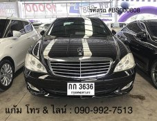 BENZ S300L 3.0 [W221] AT ปี 2009 (รหัส #BS000808)