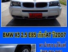 BMW X3 2.5 E85 เกียร์AT ปี2007 โทร 062-991-6649 ดาวออโต้เบสท์