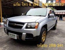 ฟรีดาวน์ฟรีประกัน CHEVROLET COLORADO 2.5 LS EXTENDED CAB MT ปี 2009 (รหัส 2B8-341)