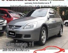 ขายรถเก๋งมือสอง 2006 HONDA ACCORD 2.0 E ถูกที่สุดในไทย
