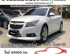 ฟรีดาวน์ ออกรถ9000 บาท 2012 CHEVROLET CRUZE 1.8 LTZ ตัวท้อป