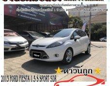 ขายรถมือสองราคาถูก ถูกที่สุดในไทย2013 FORD FIESTA 1.5 S SPORT 5DR ถูกกว่าทุกเต้นท์รถ