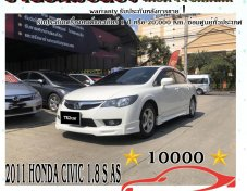 ขายรถมือสองราคาถูก ผ่อนถูก ดาวน์น้อย 2011 HONDA CIVIC 1.8 S AS
