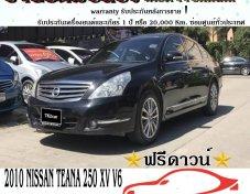 ขายรถเทียน่ามือสองราคาถูก 2010 NISSAN TEANA 250 XV V6 สวยๆคัดมาแล้ว
