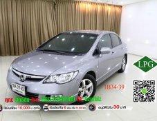 2007 Honda CIVIC 1.8 S sedan ติด LPG ใช้เงินออกรถ 10,000 บาท