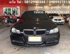 ฟรีดาวน์ BMW 318i E90 1.6 AT ปี 2007 (รหัส #NCOOO8149)