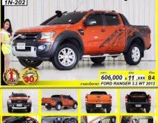 FORD RANGER 3.2 WILDTRAK DOUBLE CAB AT ปี 2013 (รหัส 1N-202)