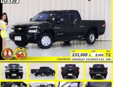 CHEVROLET COLORADO 2.5 LS EXTENDED CAB MT ปี 2006 (รหัส 1O-139)