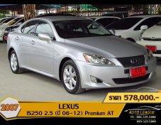 ถูกที่สุดในเว็บ ! 2007 Lexus IS250 2.5 (ปี 06-12) Premium Sedan AT