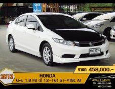 ถูกที่สุดในเว็บ ! 2012 Honda Civic 1.8 FB (ปี 12-16) S i-VTEC Sedan AT