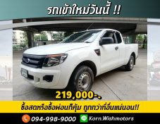 Ford Ranger Opencab 2.5 XL MT ปี 2014
