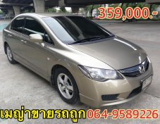 Honda Civic 1.8S Sedan A/T 2010