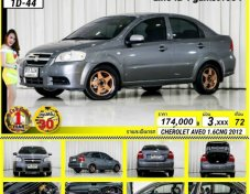 CHEVROLET AVEO 1.6 LS CNG AT ปี 2012 (รหัส 1D-44)