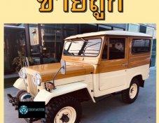 MITSUBISHI Jeep 1980 สภาพดี