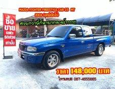 ขายรถ MAZDA Fighter ที่ ชลบุรี
