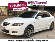 ฟรีดาวน์ Mazda3 1.6 Spirit AT ปี2008