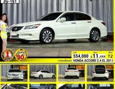 HONDA ACCORD 2.4 EL AT ปี 2011 (รหัส 3G-161)