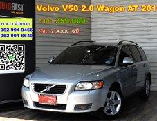 ขายรถครอบครัวราคาโดนๆ VOLVO V50 2.0 AT ปี2010