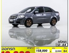 CHEVROLET AVEO 1.6 LS CNG AT ปี 2012