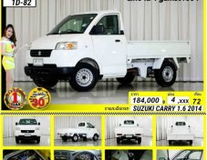SUZUKI CARRY 1.6 MT ปี 2014