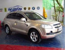 ขายรถ สภาพดี 2008 Chevrolet Captiva 2.0 (ปี 07-12) LT SUV AT