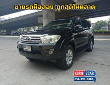 Toyota Fortuner 3.0 V 2WD AT ปี 2009
