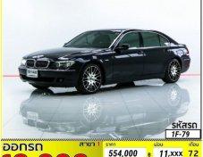 ฟรีดาวน์ฟรีประกัน BMW 730Li 3.0 AT ปี 2008 (รหัส 1F-79)