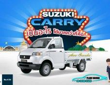 Suzuki Carry 2018