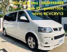 VOLKSWAGEN CARAVELLE ABT 2.0 TDI Bluemotion AT ปี 2013 (รหัส RCVCRV13)